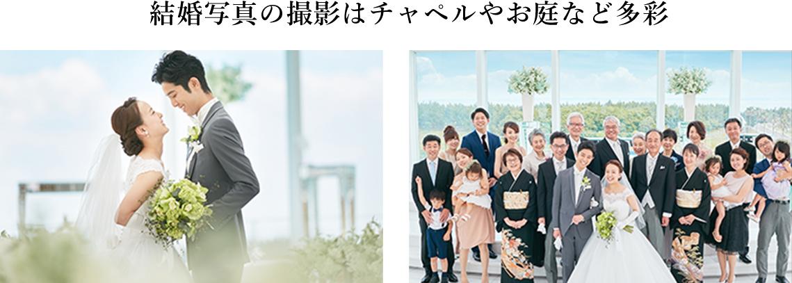 結婚写真の撮影はチャペルやお庭など多彩